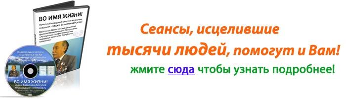 Узнать Подробнее на Сайте Дюсупова